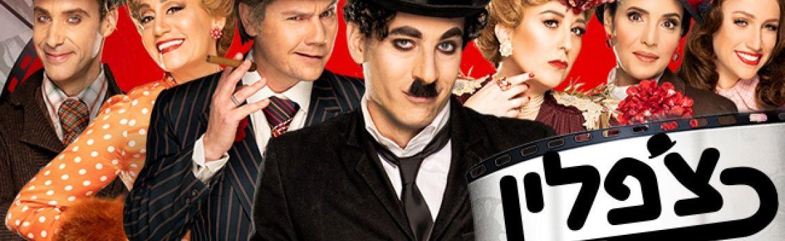Chaplin The Musical.jpg
